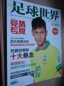 足球世界2014-6下半月刊