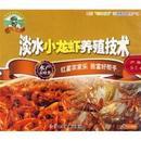 淡水小龙虾高效生态养殖新技术 VCD淡水小龙虾养殖技术 1光盘+1书