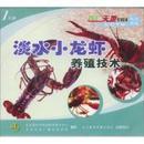 养小龙虾书 龙虾这样养殖就赚钱 淡水小龙虾养殖技术1VCD光盘+1书