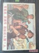 民兵生活 1973年1期