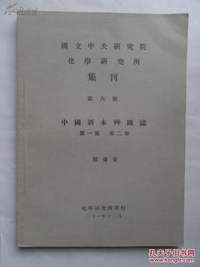 民国21年,国立中央研究院化学研究所集刊 《中国新本草图志》 第一集 第二卷。