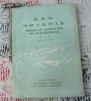 长白山地理系统论文集 【第一集 1956-1981 】