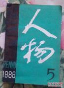 人物1986年第5期总第39期1984年i第6期
