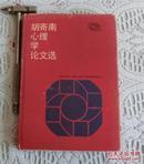 胡寄南心理学论文选 精装