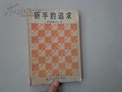 新手的追求(精品围棋权威书籍)