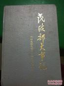 民政部大事件(1949-1986)