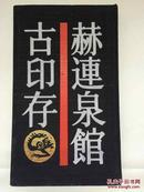 中国历代印谱丛书:20开精装本【赫连泉馆古印存】1988年1版1印、印量仅2千册