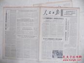 文革老报纸~ <人民日报>~~1974年2月10日---陈伯钧追悼会在北京举行