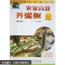 泥鳅鱼养殖技术书籍 农家高效养泥鳅(修订版)