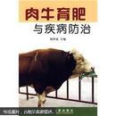 肉牛养殖技术书籍 肉牛育肥与疾病防治