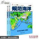 规范海洋(共两册)