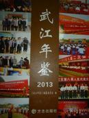 武江年鉴(2013)