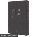 百年书屋:钱穆先生全集:中国文化精神