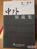 中外别裁集 静一述林,西南交通大学外国语学院学术论丛。