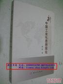 新中国工业化思想简论(精装本)(作者签名本)【一版一印】