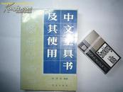工具书类-------- 中文工具书及其使用