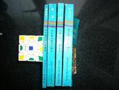 中外童年期文学集萃·高年级  (科学文艺、小说、诗歌散文和童话,全4册··)