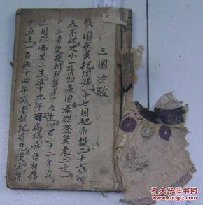 清或民手抄唱本:三国古歌 30页60面