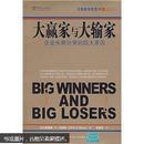 大赢家与大输家:企业长期兴衰的四大要因