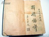 蔡元培:序 英汉四用辞典 #242
