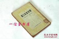 《唐宋官私工业》1册全 民国23年  国立国会图书馆藏书