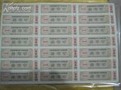 陕西省收购农副产品奖励布票(壹市寸)【使用期限1964年9月1日至1965年12月31日止---1整张21枚】【国内包邮】