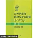 吉米多维奇数学分析习题集学习指引(第1册至第三册全)三本书和售
