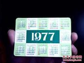 1977年年历片
