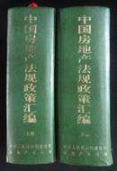 中国房地产法规政策汇编(上下册四千多页,920万字)