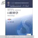 口腔科学 第八8版 张志愿 人民卫生出版社