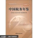 中国税务年鉴(2012)(附光盘1张)(东屋地)
