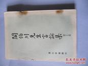 阎伯川先生言论集第十七辑