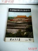 解放军画报(1976-10)伟大的领袖和导师毛泽东主席永垂不朽!