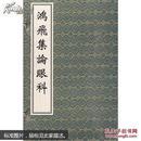中医古籍孤本大全:鸿飞集论眼科(线装一函一册)