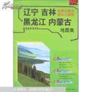 辽宁吉林黑龙江内蒙古高速公路及城乡公路网地图集