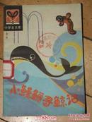 小鳗鲡寻鲸记