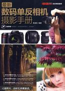 最新数码单反相机摄影手册 一版一印  ktg3上2