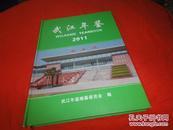 武江年鉴(2011)