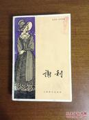 《谢利》1981年1版1印,馆藏