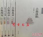 考古书店 正版 中国古代建筑知识普及与传承系列丛书·中国古都五书(全5册)