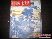 艺术市场杂志 2004年第4期 总第15期 图是实物 现货 正版9成新