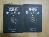 克格勃绝密档案(全二册)正版现货