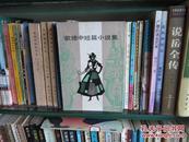 歌德中短篇小说集 (德)歌德(J.W. Goethe) 著