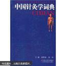 中国针灸学词典(a)