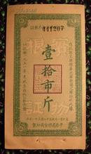 珍贵票证:平原省米粮证一套4枚,成套的全国不超过10套。该票已经被中国革命博物馆收藏。绝对一流好品!