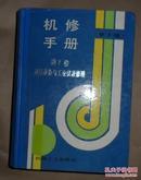 机修手册 (第三版)第7卷  通用设备与工业仪表修理