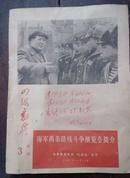 四海翻腾 1967年11月25日 3期特刊 海军两条路线斗争展览会简介