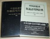 ◇日文原版书 中国语虚词类义语用例辞典 高桥 弥守彦 金満生