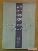 近代中国大学研究(1895-1949)