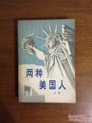 《两种美国人》1980年1版1印,馆藏